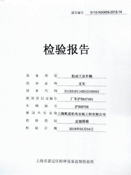 合力6吨沪B08706叉车合格证书