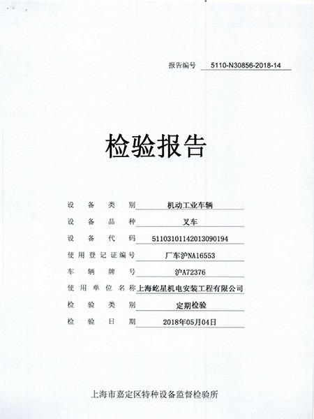 浦东7吨沪A72376叉车合格证书