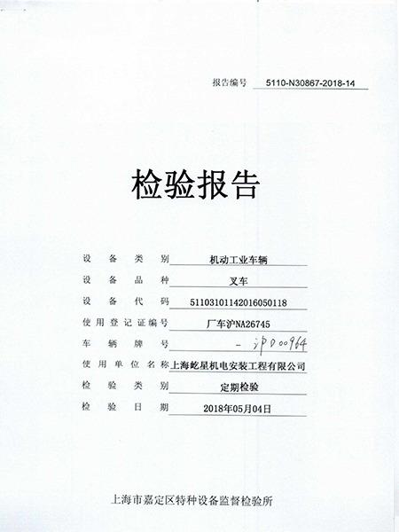 3吨沪D00964叉车合格证书