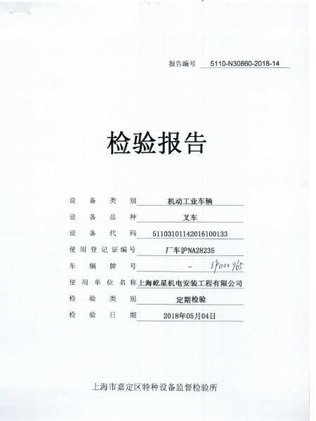 10吨沪D00965叉车合格证书