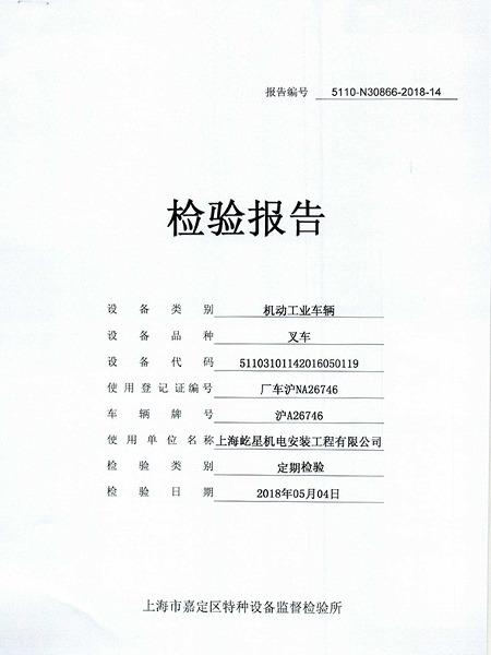 3.5吨沪A26746叉车合格证书