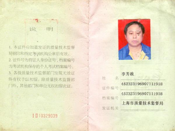 李芳政叉车证