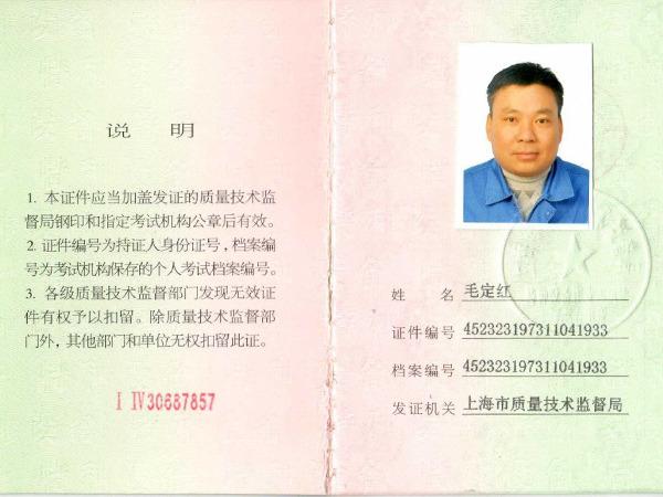 毛定红吊车证